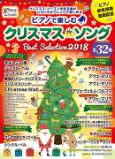 月刊ピアノ 2018年11月号増刊 ピアノで楽しむクリスマス・ソング Best Selection2018