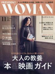 PRESIDENT WOMAN(プレジデント ウーマン) 2018年 11月号 [雑誌]
