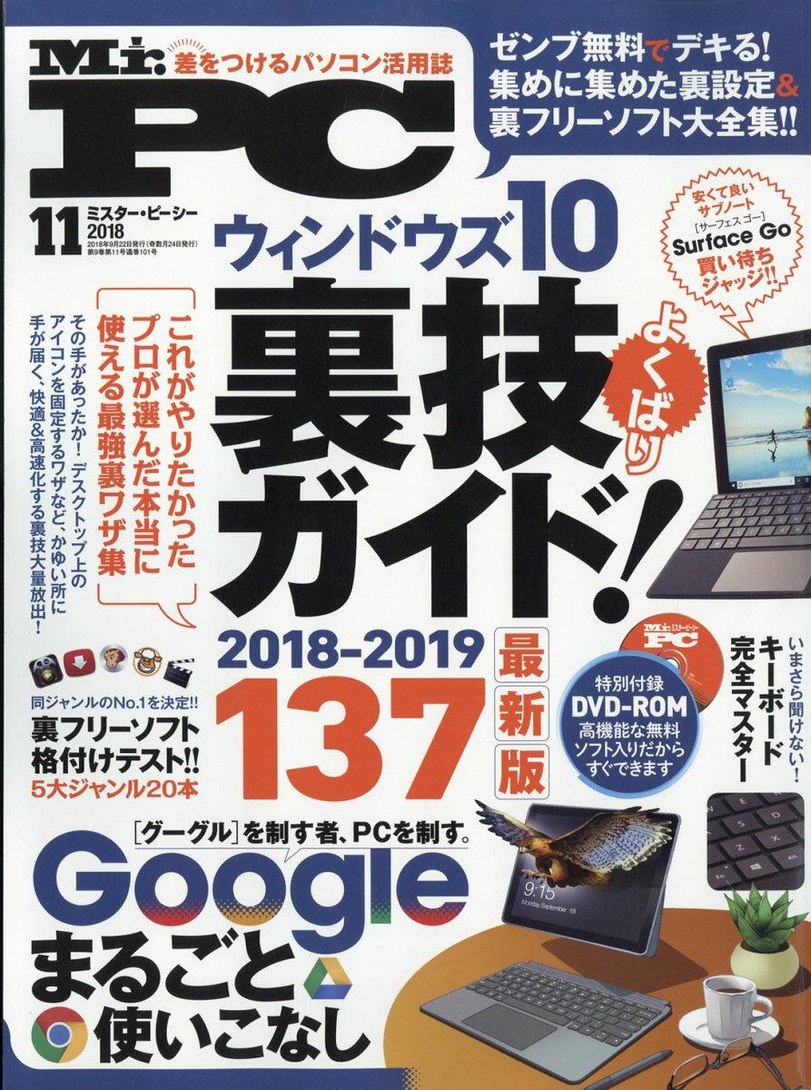 Mr.PC (ミスターピーシー) 2018年 11月号 [雑誌]