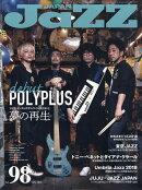 JAZZ JAPAN (ジャズジャパン)Vol.98 2018年 11月号 [雑誌]