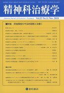 精神科治療学 33巻11号〈特集〉摂食障害の今日的理解と治療 I[雑誌]