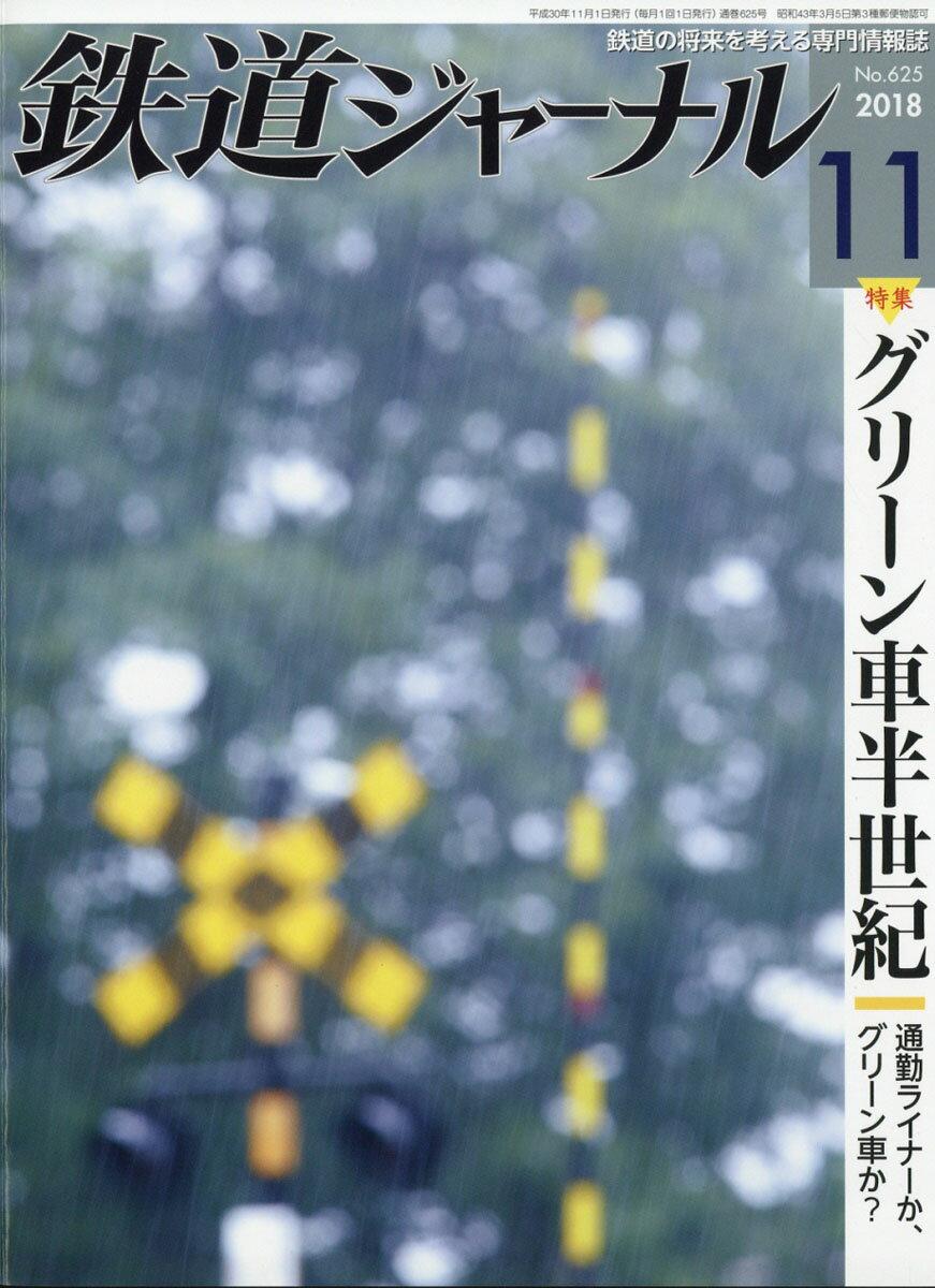 鉄道ジャーナル 2018年 11月号 [雑誌]