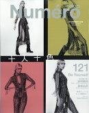 Numero TOKYO (ヌメロ・トウキョウ) 2018年 11月号 [雑誌]
