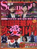 韓流Scandal (スキャンダル) 2018年 11月号 [雑誌]