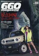 660マガジン Vol.8 2018年 11月号 [雑誌]
