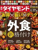 週刊ダイヤモンド 2018年 11/17号 [雑誌] (外食(新)格付け)