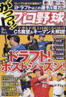 がっつり!プロ野球 vol.21 2018年 11/15号 [雑誌]