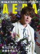 AERA (アエラ) 2018年 11/5号 [雑誌]
