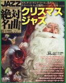 隔週刊 JAZZ絶対名曲コレクション 2018年 11/27号 [雑誌]
