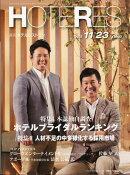 週刊 HOTERES (ホテレス) 2018年 11/23号 [雑誌]