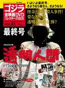 隔週刊 ゴジラ全映画DVDコレクターズBOX (ボックス) 2018年 11/13号 [雑誌]