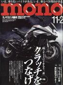 mono (モノ) マガジン 2018年 11/2号 [雑誌]