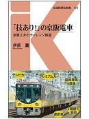 「技あり!」の京阪電車
