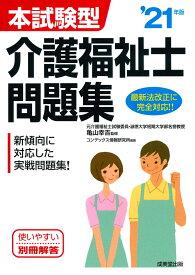 本試験型 介護福祉士問題集 '21年版 [ 亀山 幸吉 ]