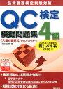 QC検定4級模擬問題集 [ 子安弘美 ]
