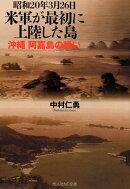 昭和20年3月26日米軍が最初に上陸した島