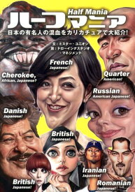 ハーフマニア 日本の有名人の混血をカリカチュアで大紹介! [ ミスター・ユニオシ ]