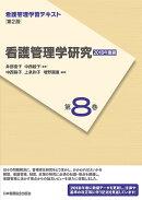 看護管理学習テキスト(第8巻)第2版(2018