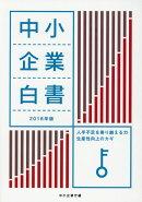 中小企業白書(2018年版)