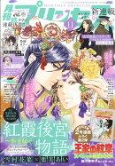 月刊 プリンセス 2018年 11月号 [雑誌]