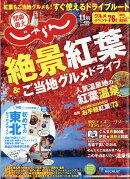 関東・東北じゃらん 2018年 11月号 [雑誌]