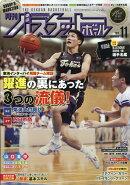 月刊 バスケットボール 2018年 11月号 [雑誌]
