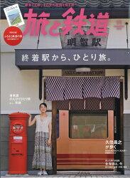 旅と鉄道 2018年 11月号 [雑誌]