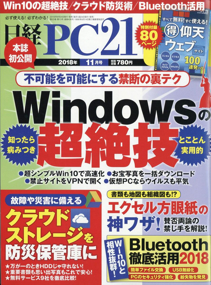 日経 PC 21 (ピーシーニジュウイチ) 2018年 11月号 [雑誌]