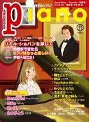 月刊ピアノ 2018年11月号