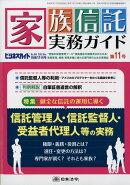 ビジネスガイド別冊 家族信託実務ガイド 第11号 2018年 11月号 [雑誌]