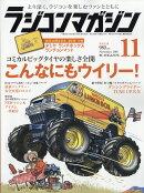 RC magazine (ラジコンマガジン) 2018年 11月号 [雑誌]