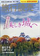 旅行読売 2018年 11月号 [雑誌]