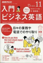 NHK ラジオ 入門ビジネス英語 2018年 11月号 [雑誌]