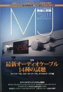 MJ無線と実験 2018年 11月号 [雑誌]