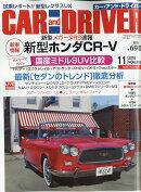 CAR and DRIVER (カー・アンド・ドライバー) 2018年 11月号 [雑誌]