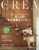CREA (クレア) 2018年 11月号 [雑誌]