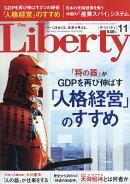 The Liberty (ザ・リバティ) 2018年 11月号 [雑誌]