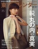 東京カレンダー 2018年 11月号 [雑誌]