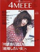4MEEE vol.3 2018年 11月号 [雑誌]
