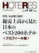 週刊 HOTERES (ホテレス) 2018年 11/16号 [雑誌]