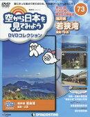 隔週刊 空から日本を見てみようDVDコレクション 2018年 11/13号 [雑誌]
