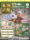 週刊 本物の貨幣コレクション 2018年 11/21号 [雑誌]