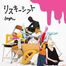 リスキーシフト (CD+DVD+オリジナルキャツプ) 【2,222セット完全限定盤】