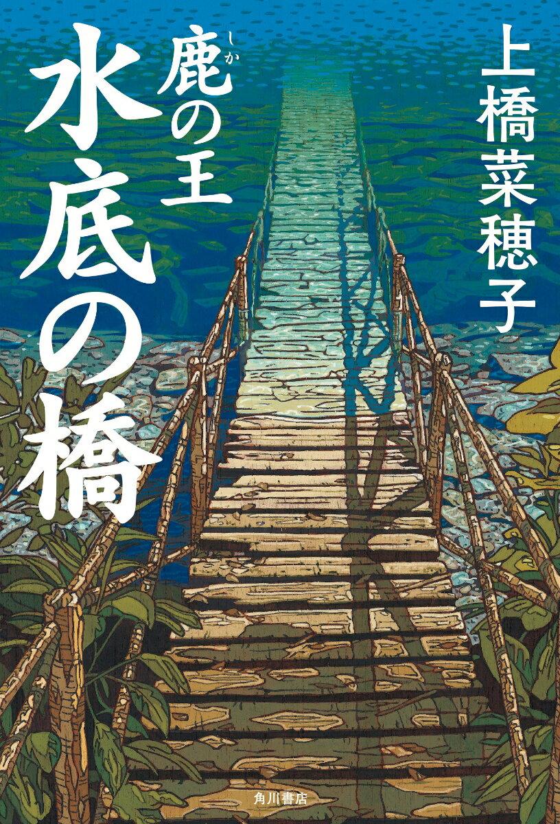鹿の王 水底の橋 [ 上橋 菜穂子 ]