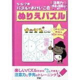 ぬりえパズル (5・6・7歳パズルでおけいこ)