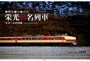 栄光の名列車カレンダー(2019)