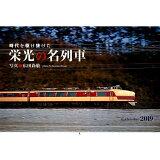 栄光の名列車カレンダー(2019) ([カレンダー])