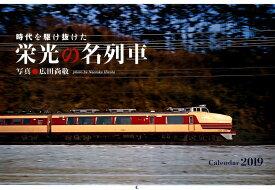 栄光の名列車カレンダー 2019