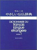 ラルースやさしい仏仏辞典(NIVEAV 1)