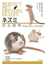 ネズミ完全飼育 マウス、ラット、スナネズミ 最新の飼育管理と病気・生態・接し方がよくわかる (PERFECT PET OWNER'S GUIDES) [ 大野 瑞絵 ]